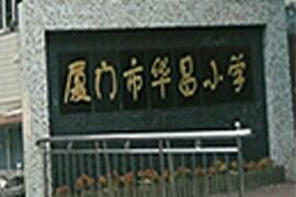 厦门市华昌小学