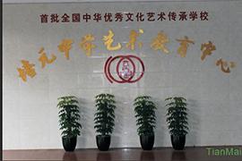 泉州培元中学