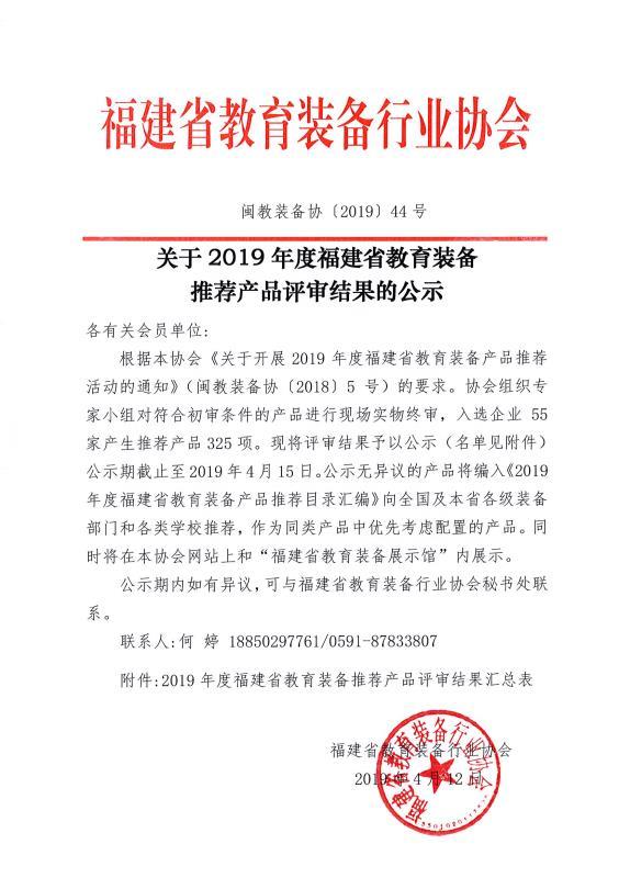 喜讯,喜讯(乐虎国际在线登录科技)被福建省教育装···